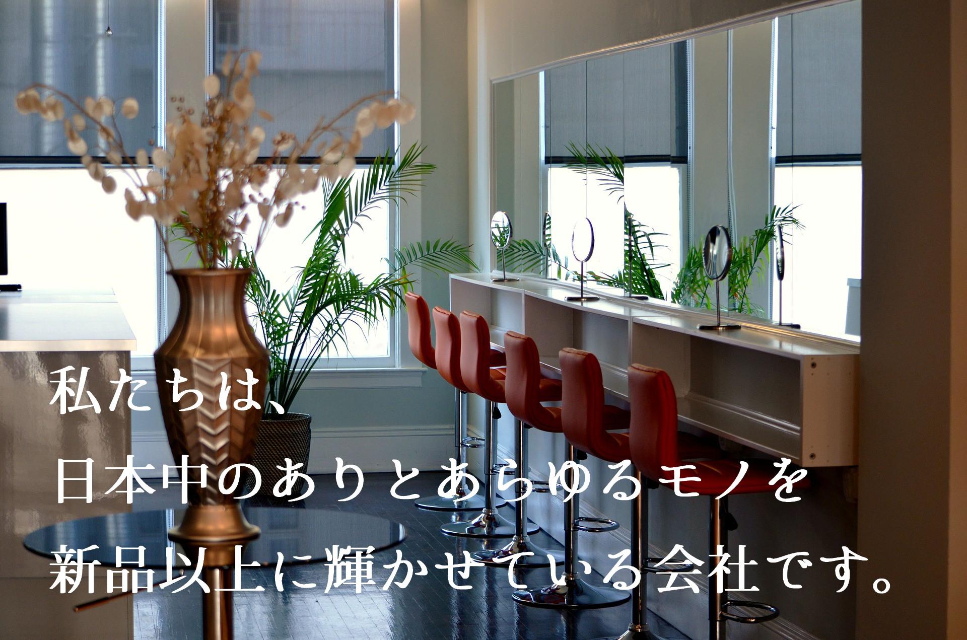 私たちは日本中のありとあらゆるモノを新品以上に輝かせている会社です。